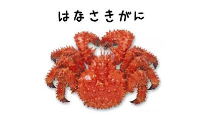 花咲ガニ写真イメージ