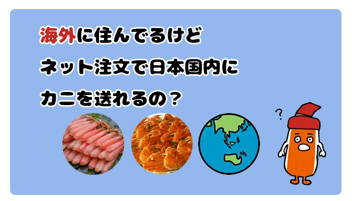 海外に住んでるけどカニ通販で日本国内に蟹を送れるの?