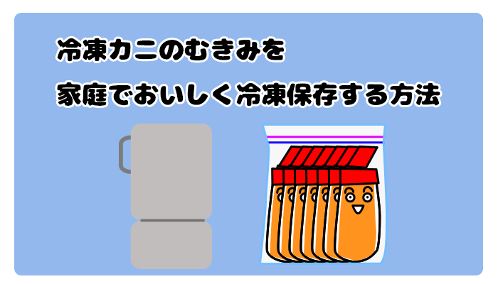 カニのむきみ(ポーション)を美味しく家庭の冷凍庫で保存する方法