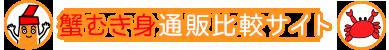 かにのむきみちゃんの≧[゚▽゚]≦蟹むき身通販比較サイト