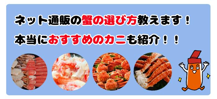 ネット通販の蟹の選び方教えます!本当にオススメのカニも紹介!