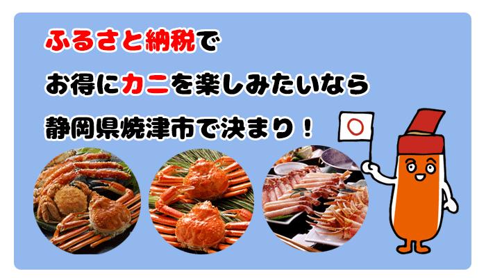 ふるさと納税でカニを楽しむなら静岡県焼津市で決まり!