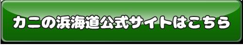 カニの浜海道公式サイトはこちら