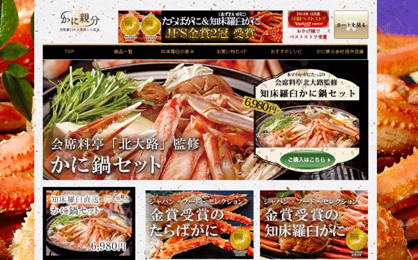 カニ親分サイトイメージ