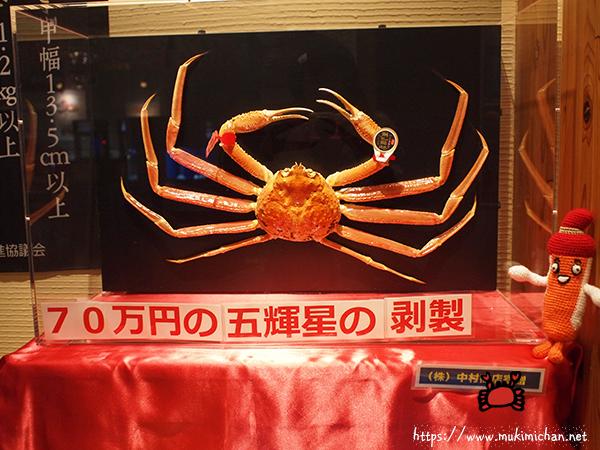 70万円のカニ