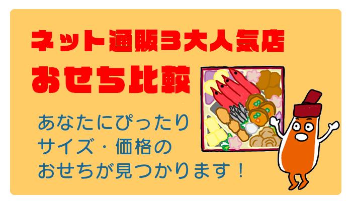 博多久松・オイシックス・匠本舗のおせち徹底比較